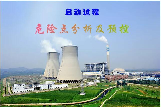 电厂启动过程中危险点分析及预控