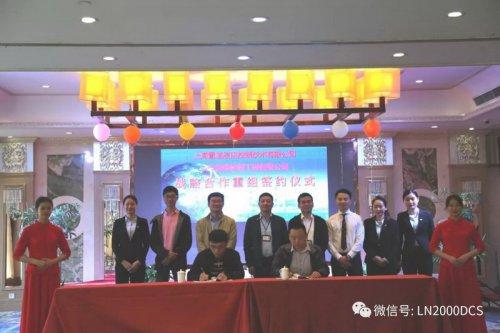 喜大普奔!鲁能控制与上海置道签订战略合作重组协议