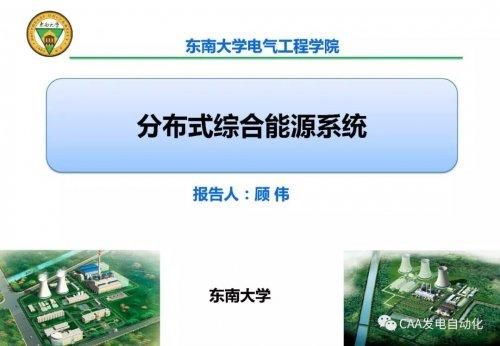 分布式综合能源系统